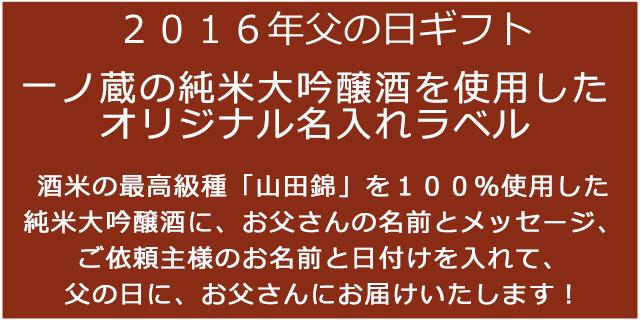 2016年父の日オリジナル名入れラベル純米大吟醸(A)