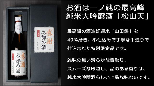 2016年父の日オリジナル名入れラベルは一ノ蔵純米大吟醸「松山天(しょうざんてん)」