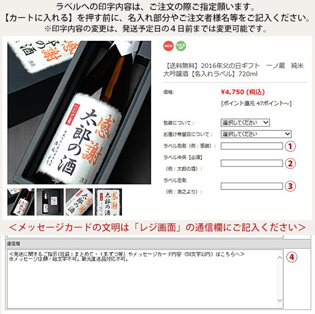 2015年父の日オリジナル名入れラベル純米大吟醸のラベル内容の指定方法。