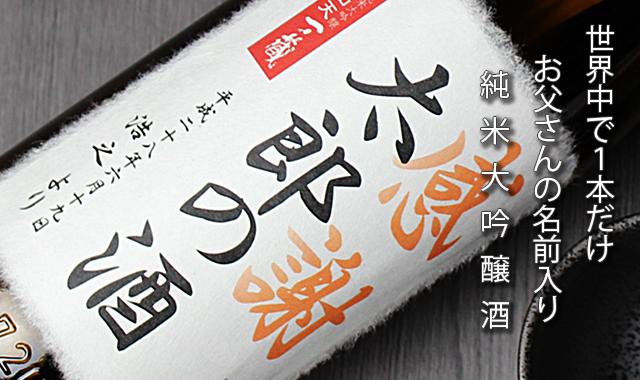 【2016年父の日】一ノ蔵オリジナル名入れラベル純米大吟醸