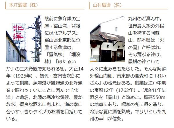 日本名門酒会頒布会2017年秋冬コース10月