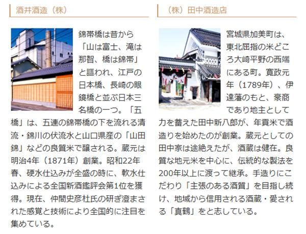 日本名門酒会頒布会2016年秋冬コース3月