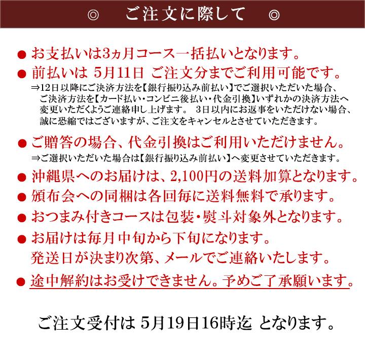 日本名門酒会2017年夏の日本酒頒布会ご注文時の留意事項