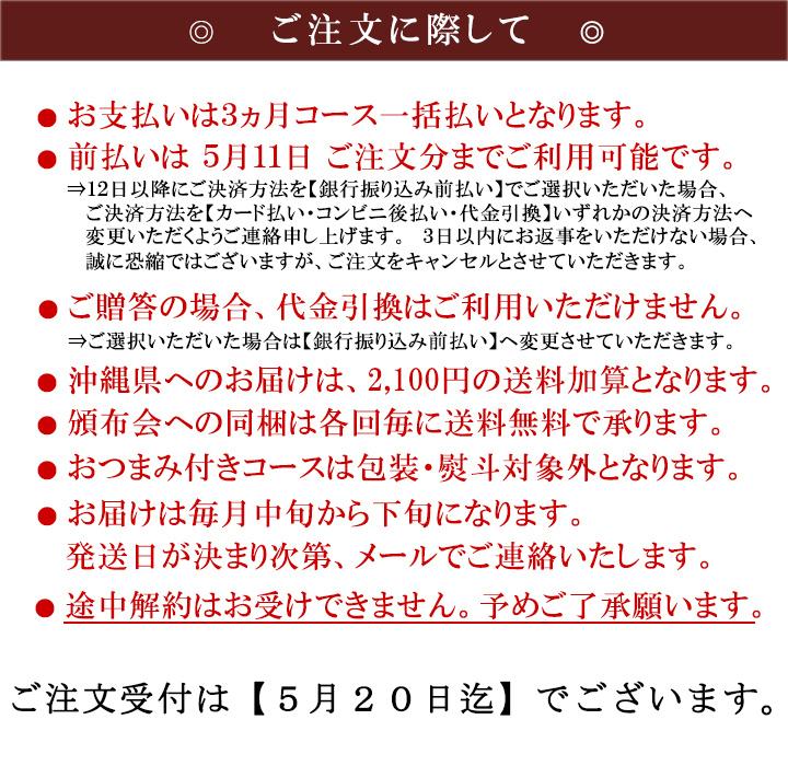 日本名門酒会2018年夏の日本酒頒布会ご注文時の留意事項
