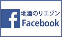 地酒のリエゾンFacebook