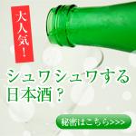 当店人気NO.1!一ノ蔵 発泡清酒すず音。しゅわしゅわの発泡タイプで甘酸っぱい低アルコール度数のお酒
