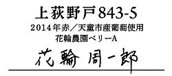 KAMIOGINOTO花輪周一郎さん
