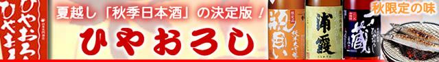 2012年秋限定の日本酒「ひやおろし」特集