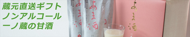 【蔵元直送品】一ノ蔵ノンアルコール甘酒ギフト12個入り