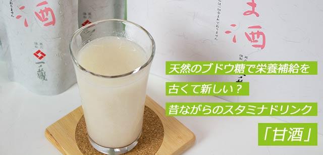 一ノ蔵ノンアルコール甘酒
