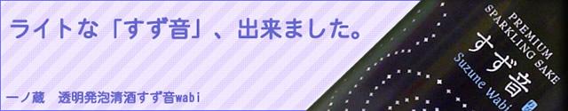 【新商品】一ノ蔵透明発泡清酒すず音Wabi(わび)