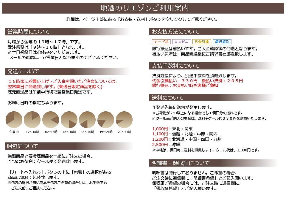 日本酒通販ショップ地酒のリエゾンお買い物ガイド