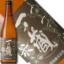一ノ蔵 特別純米原酒<br>
