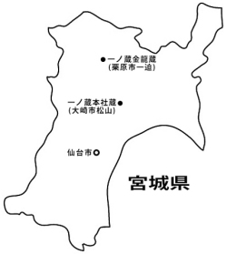宮城県の地図(一ノ蔵本社蔵&金龍蔵)