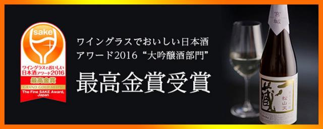 """ワイングラスでおいしい日本酒アワード2016""""大吟醸部門""""最高金賞受賞 一ノ蔵純米大吟醸「松山天(しょうざんてん)」"""