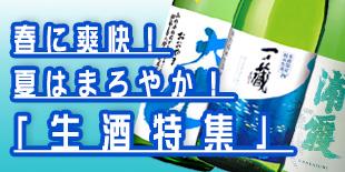 2017年日本名門酒会「夏の生酒」特集