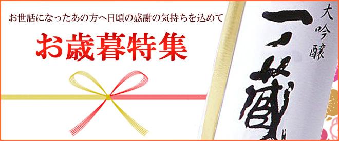 お歳暮には日本酒ギフト。宮城の日本酒「一ノ蔵」の限定日本酒ギフトを多数ご用意。包装、熨斗、メッセージカード無料対応