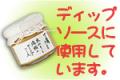 一ノ蔵米みそディップソースに使用