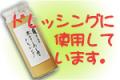 一ノ蔵米みそドレッシングに使用