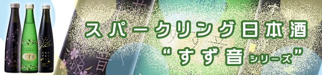 スパークリング日本酒「すず音」特集